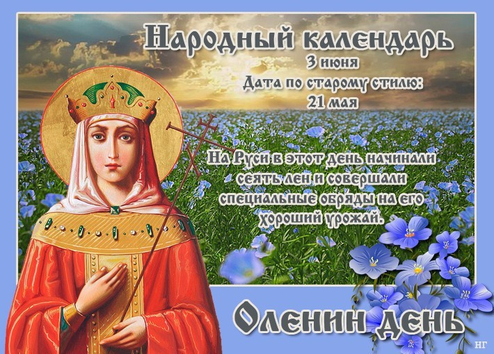 Какой праздник сегодня, 3 июня, отмечают в разных странах мира