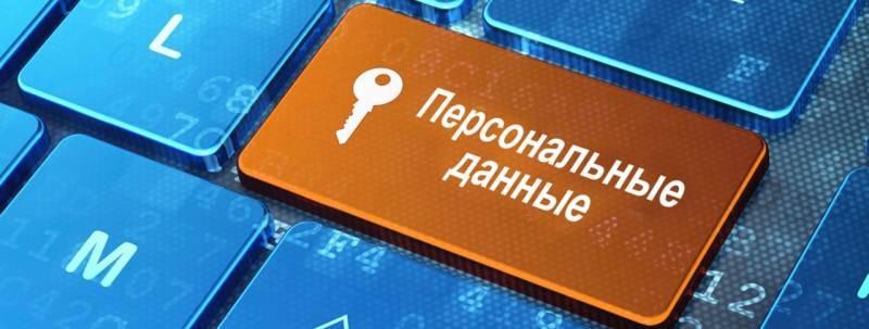 За сбор персональных данных у российских потребителей, ожидает наказание