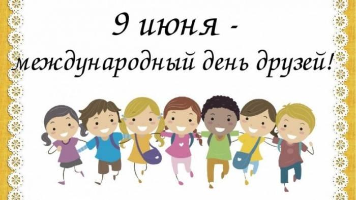 Какой праздник сегодня, 9 июня, отмечают в разных странах мира