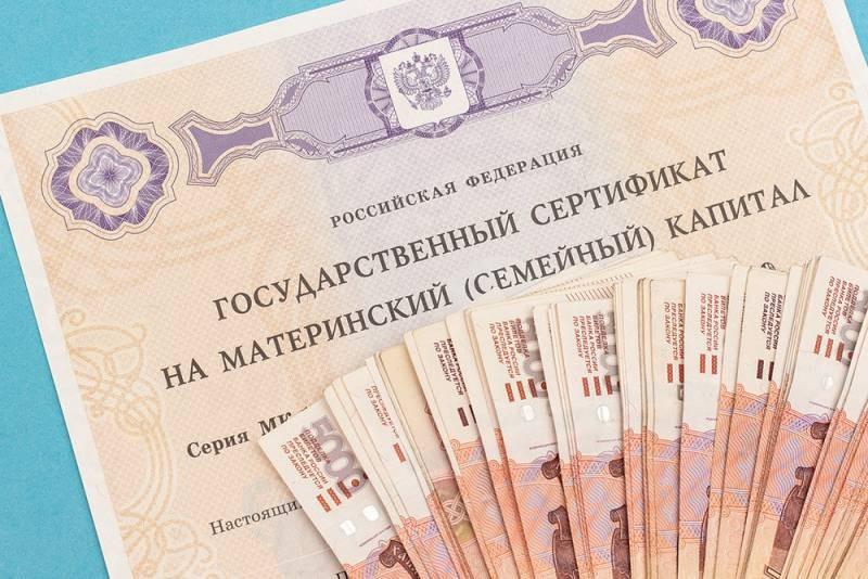 В Госдуме предложили отменить маткапитал для части россиян
