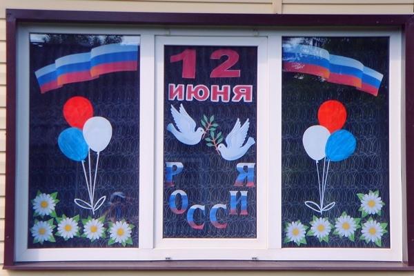Что за акция «Окна России» к 12 июня 2021 года проводится, и где скачать трафареты для оформления окон