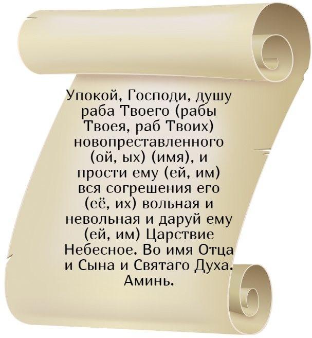 Молитвы в Троицкую родительскую субботу, которые читают дома и в храмах