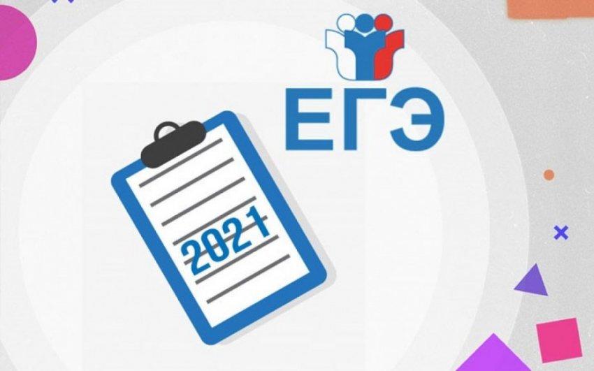 Результаты ЕГЭ в 2021 году: где и когда появятся официальные данные по аттестации