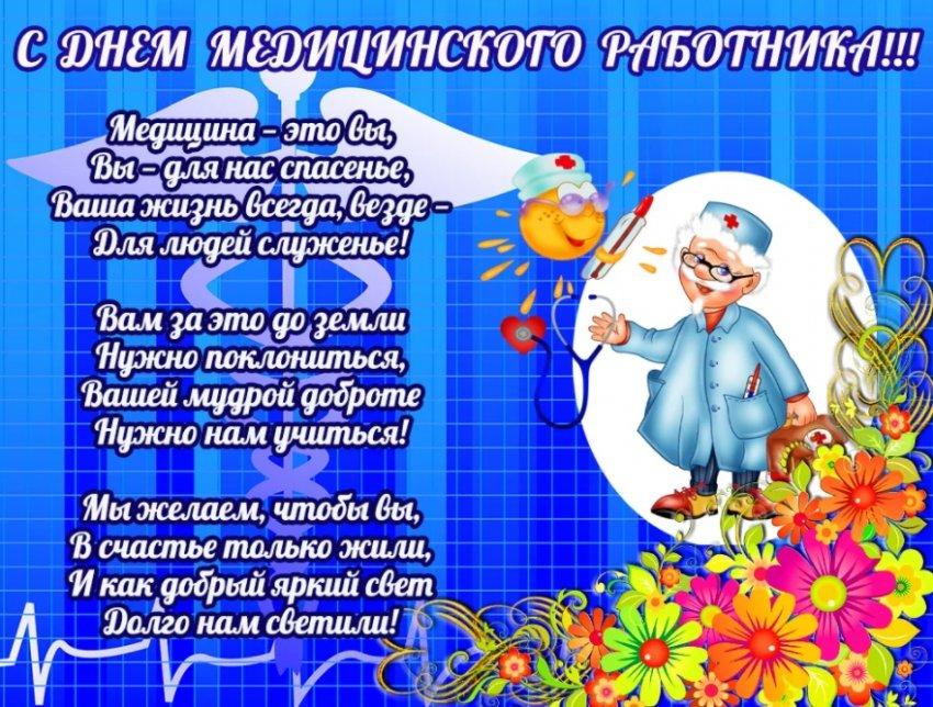Когда в России отмечается праздник работников медицины в 2021 году