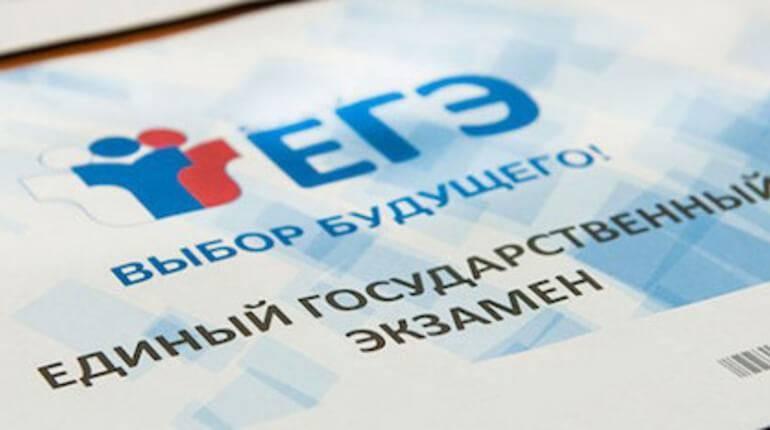 Стали известны результаты ЕГЭ по обществознанию в 2021 году