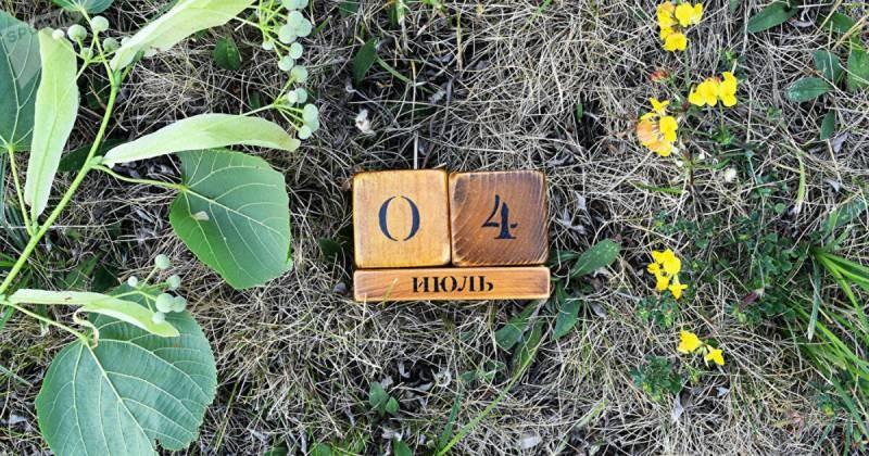 День в истории России 4 июля