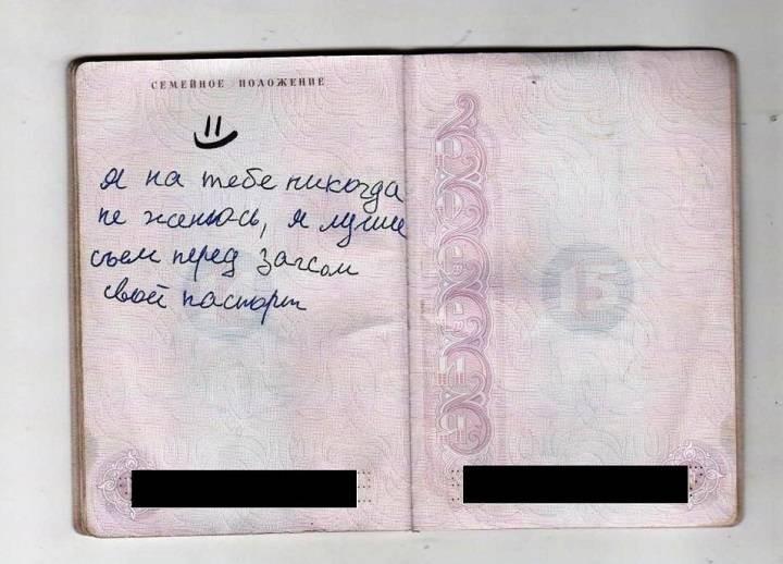 Для россиян отменили штамп в паспорте о браке и детях