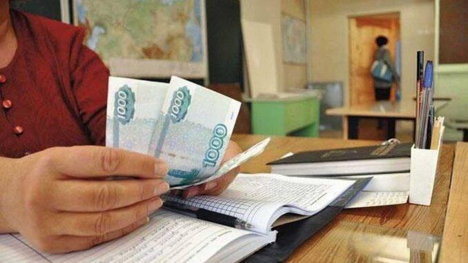 Оплата труда работникам бюджетной сферы в России в 2021 году: повышение оклада или индексация