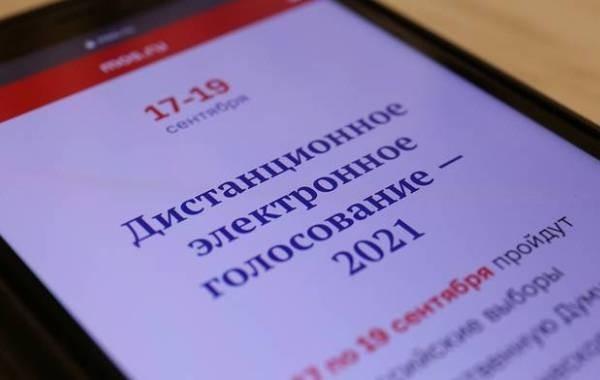 Россиянам разъяснили нюансы дистанционного голосования на выборах в Госдуму