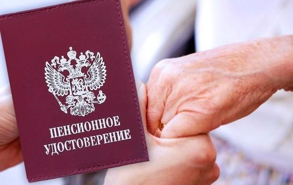 Бывший чиновники объяснил, почему в России не будут снижать пенсионный возраст