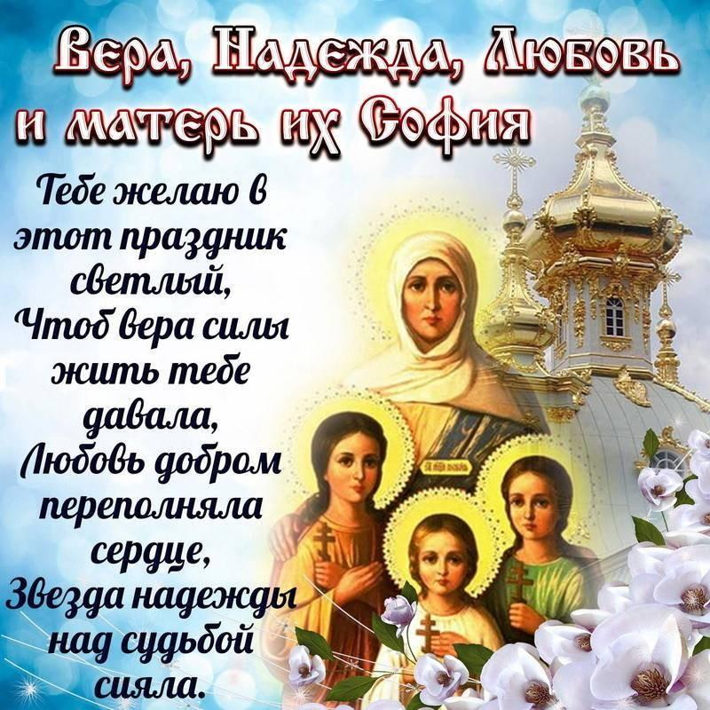 Картинки и открытки-поздравления с Днем ангела Веры, Надежды, Любови и Софии