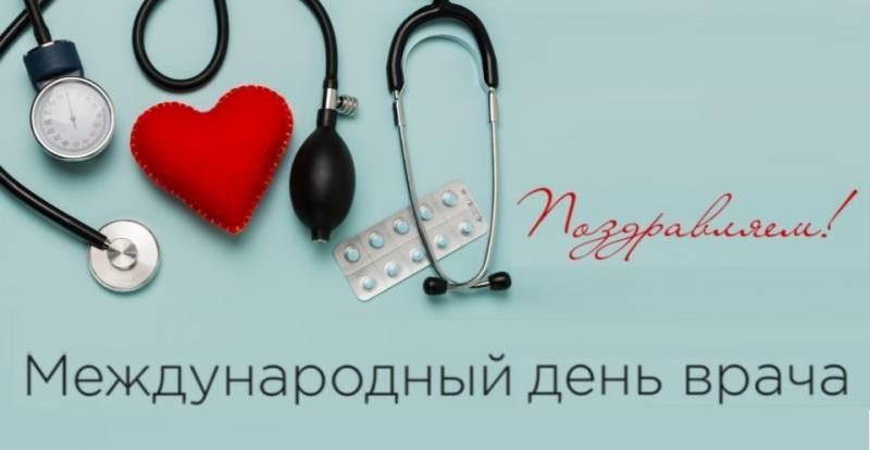 Душевные поздравления в стихах, прозе и открытках с Днем врача-2021